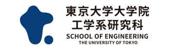 東京大学大学院工学系研究科