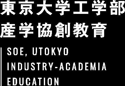 東京大学工学部産学協創教育
